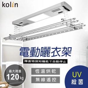 【Kolin 歌林】電動曬衣架 (含基本安裝)台
