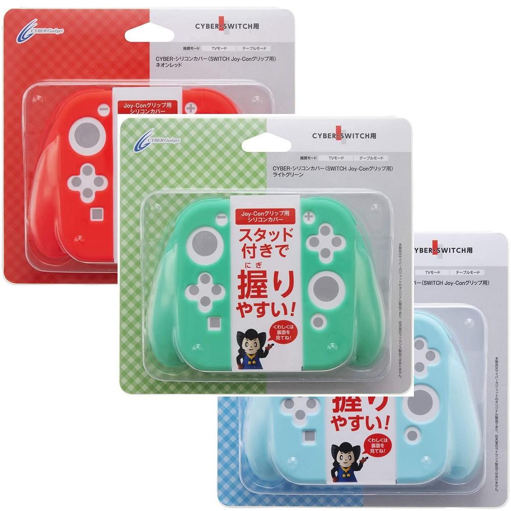 Cyber日本原裝 Switch周邊 JoyCon 握把矽膠套 果凍套 動物森友會配色【魔力電玩】
