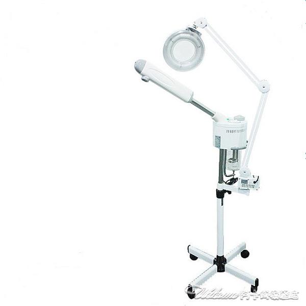 (免運)蒸臉器二合一美容院用臭氧離子噴霧蒸臉機 加冷光燈放大鏡美容熱銷