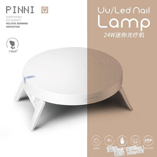 迷你Mini光療機 UV膠烤燈烘干機 LED燈珠美甲光療機便攜USB光療機 魔法鞋櫃