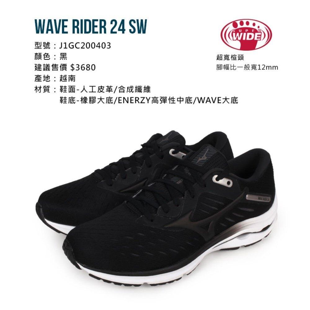 MIZUNO WAVE RIDER 24 SW 男慢跑鞋-4E(免運 寬楦 美津濃「J1GC200403」≡排汗專家≡