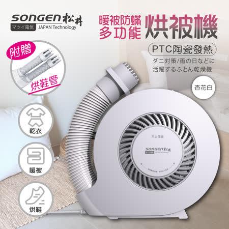 【SONGEN松井】自動模式暖被防蟎多功能烘被機/烘衣機/烘鞋機(SG-NB02(W))(附贈烘鞋管)