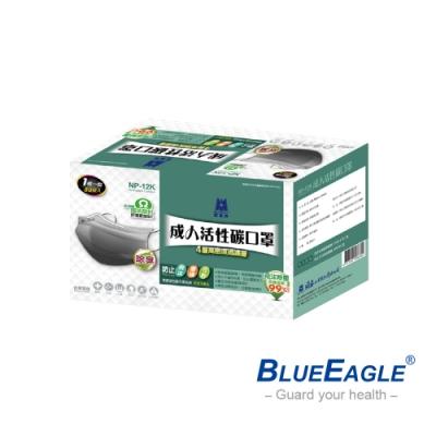 【藍鷹牌】台灣製 成人活性碳口罩(單片包裝)-50片/盒