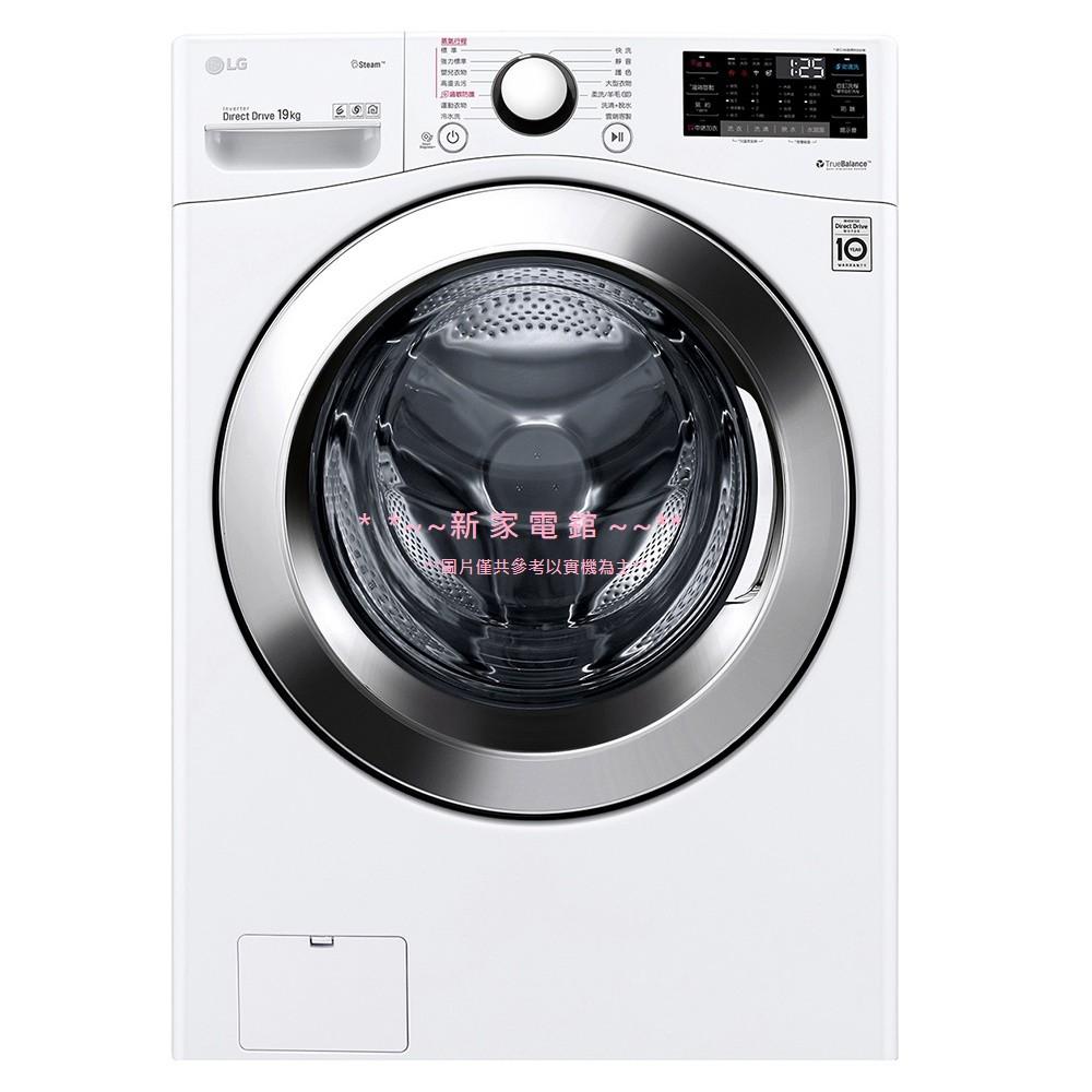 雙12活動*~ 新家電錧 ~*【LG樂金】[ WD-S18VBD ] 18公斤 蒸氣洗脫烘 滾筒洗衣機 (白色)