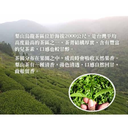 【定迎ITQI得獎茶】梨山烏龍茶 天地蓋茶葉禮盒75g*1入(外交部指定專用國禮茶)