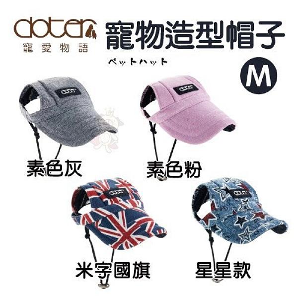 『寵喵樂旗艦店』doter寵愛物語 寵物造型帽子 M號 外觀帥氣,帽子上有兩個耳眼,透氣又舒適