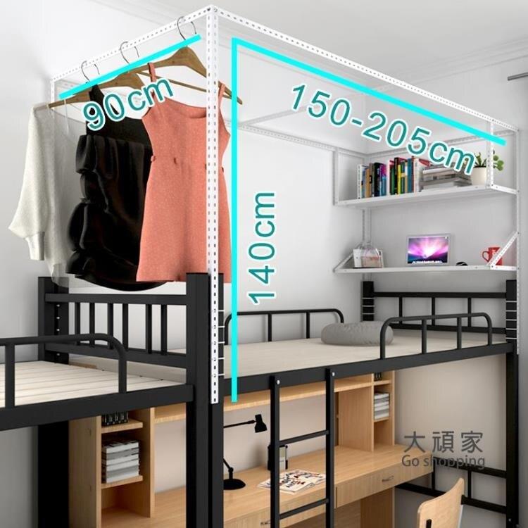 宿舍床簾支架桿 可伸縮學生宿舍床簾桿子上下鋪遮光簾架子蚊帳家用支架固定一體式
