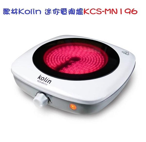【歌林Kolin】迷你電陶爐KCS-MN196(適用摩卡壺)