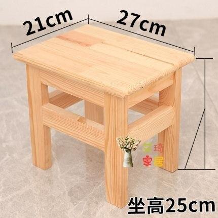 木板凳 實木椅小木凳板凳家用大人結實兒童小方凳子靠背矮凳多功能木頭凳露露生活館【全館85折】