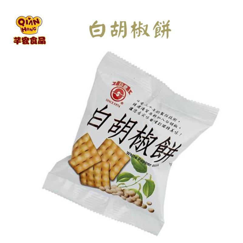 日香 白胡椒餅600g 熱銷點心 古早味零食 植物五辛素【芊宏食品】散裝餅乾