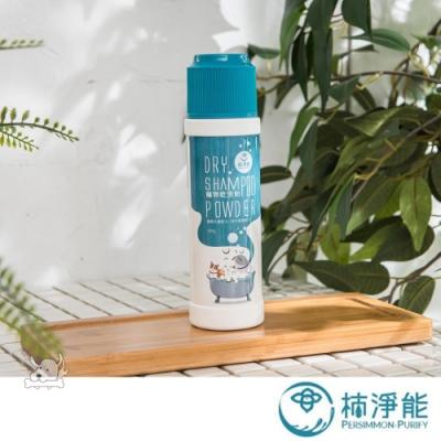 柿淨能 抗菌除臭 犬貓寵物乾洗粉 150g