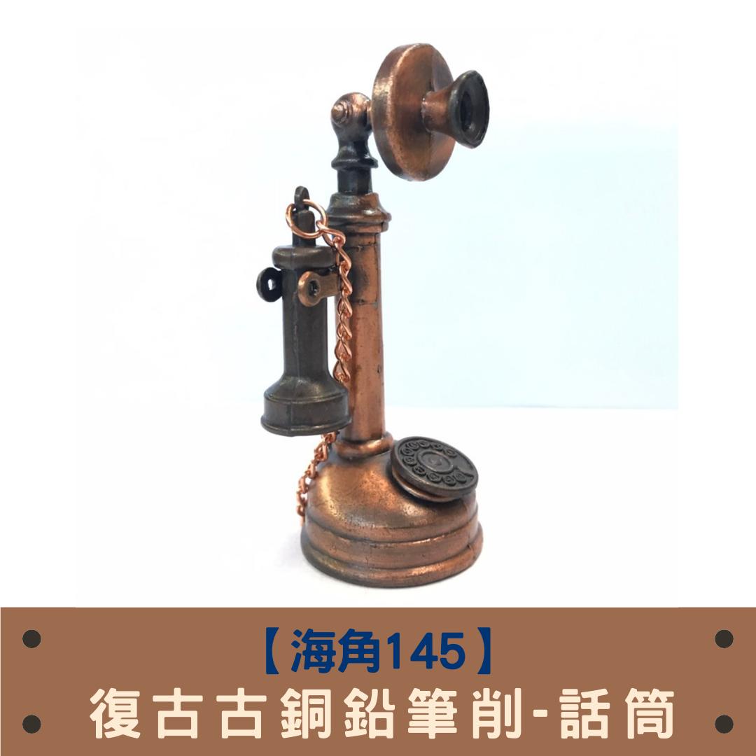【海角145】古銅鉛筆削-復古話筒