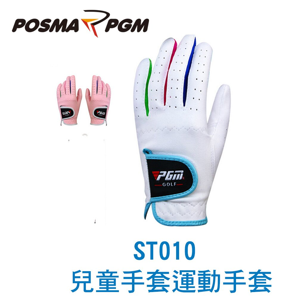 POSMA PGM 高爾夫手套  兒童青少年款  排汗 透氣  粉色 ST010PNK