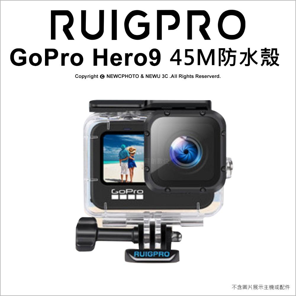 睿谷 GoPro Hero9 45M防水殼 廠商直送