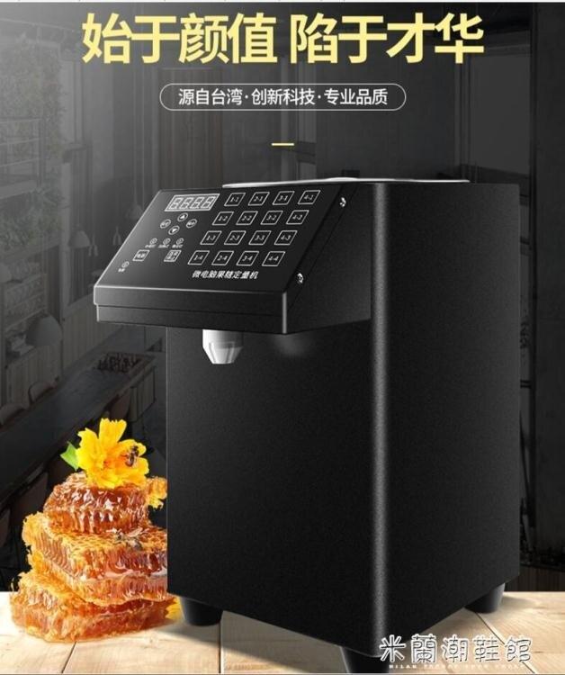 現貨果糖機 臺灣果糖機商用奶茶店專用全自動果糖儀16格24格果糖定量機220V