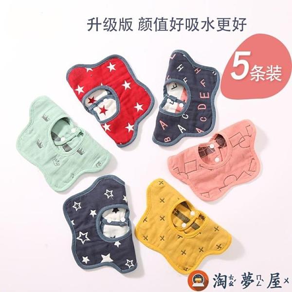 5條 嬰兒口水巾純棉寶寶圍脖圍嘴兒童圍兜【淘夢屋】