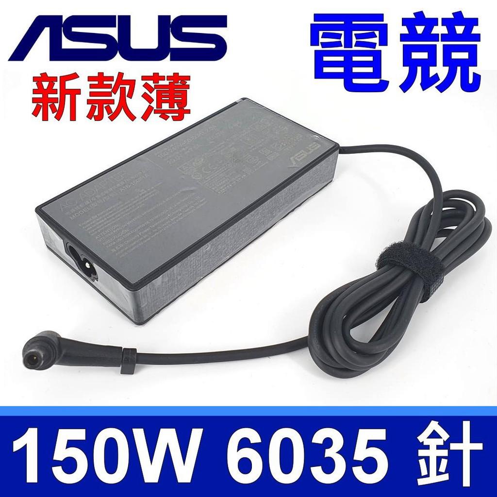 華碩 ASUS 150W 原廠變壓器 FX705DD FX705DT FX705GM FX86F FX86SM 新款超薄