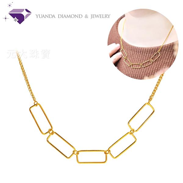 【元大珠寶】『個性款時尚幾何』黃金項鍊-純金9999國家標準