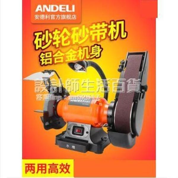 220v砂輪機 6寸8寸臺式砂輪砂帶機 磨刀機 拋光機 砂輪機 砂帶機木工打磨工具 NMS設計師