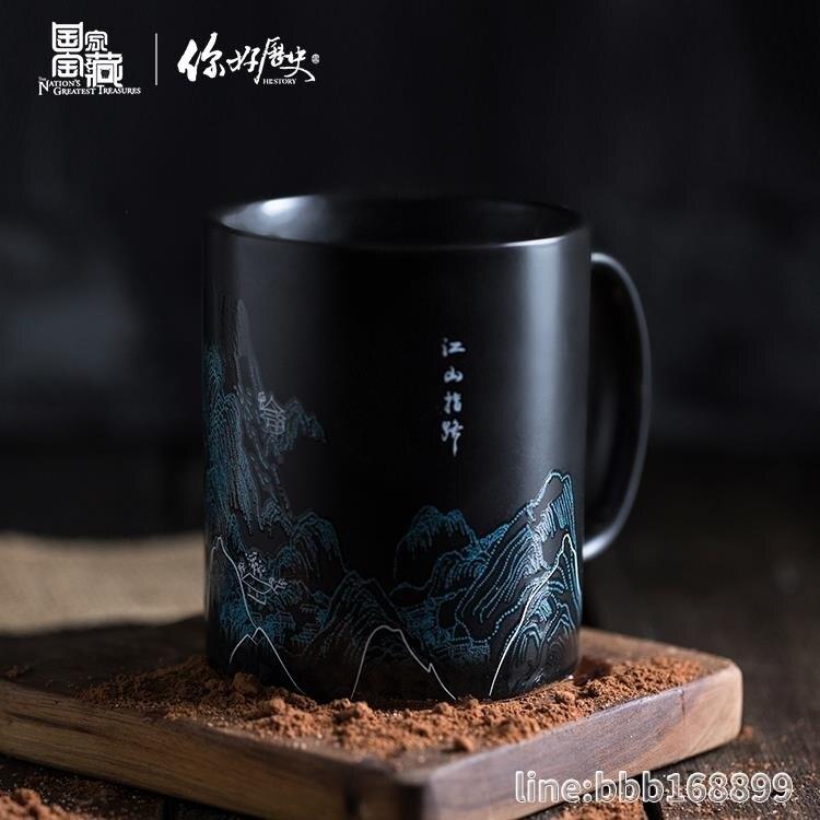 交換禮物 國家寶藏你好歷史江山變色馬克杯陶瓷創意加熱變色情侶杯七夕禮物