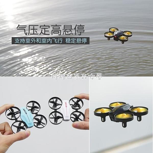 交換禮物科技迷你無人機小學生小型遙控飛機航拍四軸飛行器兒童 YYP