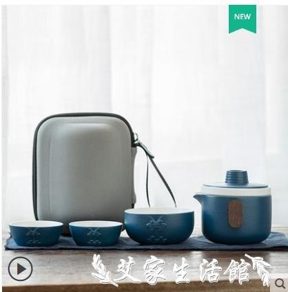 快客杯旅行茶具便攜式功夫小套裝快客杯一壺三五杯戶外家用辦公禮品