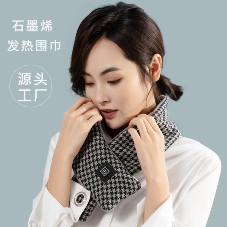 電熱圍巾 usb發熱保暖護頸復古潮圍脖男女智慧電熱圍巾 兒童節新品