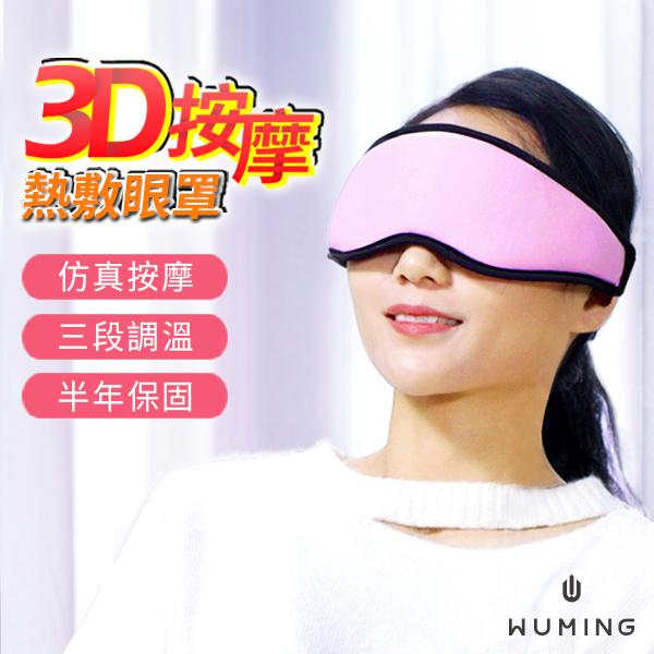 3D按摩熱敷眼罩  ( 1入$690 , 2入$1360 , 3入$1950 ) 『無名』 P10105