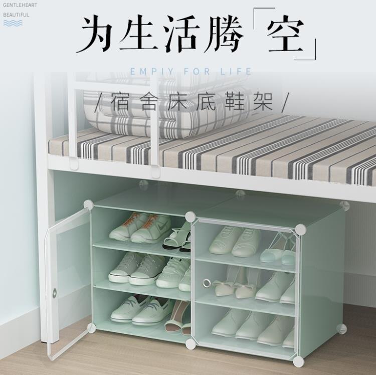 鞋架 大學生宿舍鞋架子小型窄小寢室床底床下收納神器家用門口簡易鞋柜