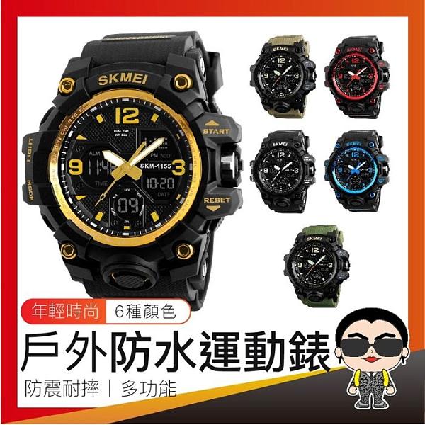 現貨 戶外防水運動錶 防水電子手錶 時尚運動錶 多功能手錶 電子錶 歐文購物