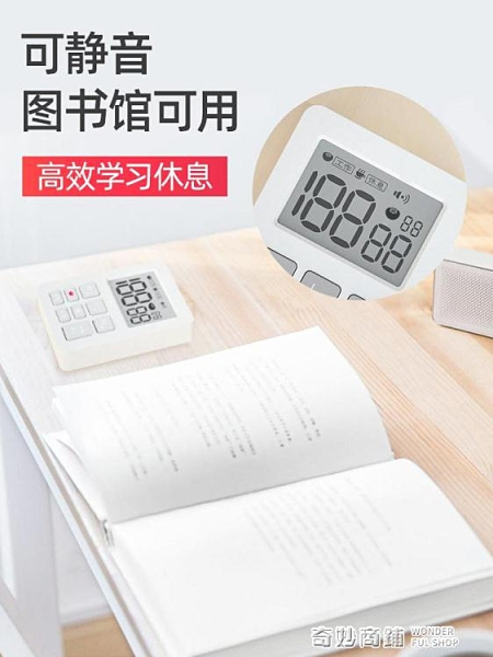計時器學生學習電子提醒器拖延癥監督神器做題可靜音家用定時器 奇妙商鋪
