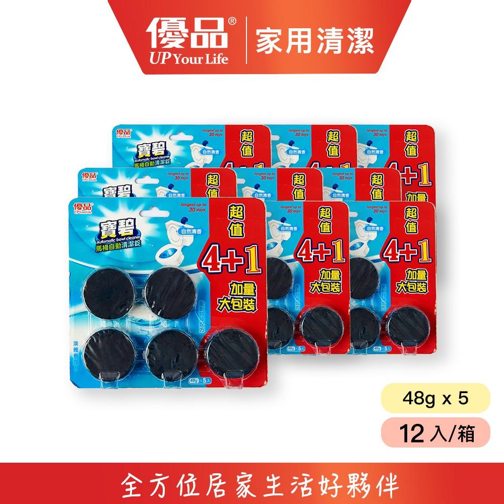 【優品】整箱購- 寶碧馬桶自動清潔錠(自然香)48g x 5 (12入/箱)