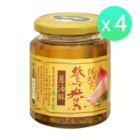 【維義】伴天下鴛鴦 蔥油酥 (240g/罐) 四入組