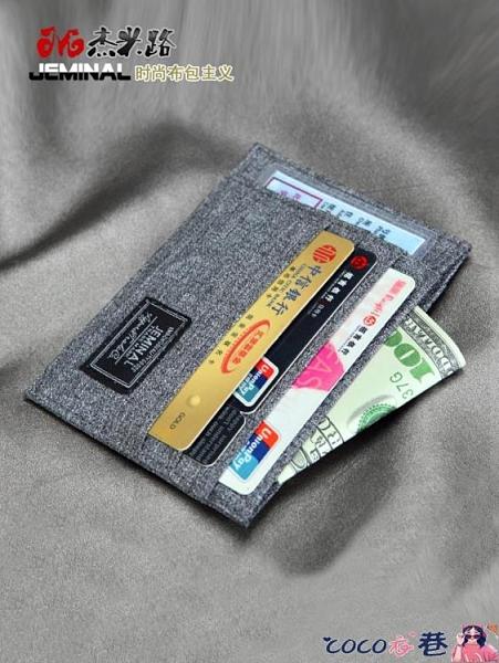 錢包男 男帆布簡約迷你卡包超薄零錢駕照卡片包一體錢包駕駛證卡套小卡夾 coco
