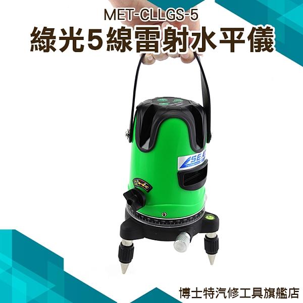 《博士特汽修》雷射打線器 強綠光五線雷射水平儀 綠光 5線 CLLGS-5 強光 MET-CLLGS-5