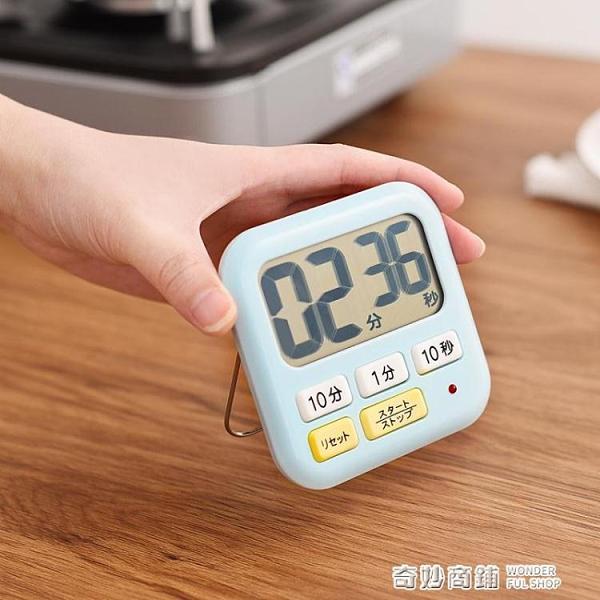 日本廚房計時器提醒器帶磁鐵大聲音大屏倒計時定時器秒表學生鬧鐘 奇妙商鋪