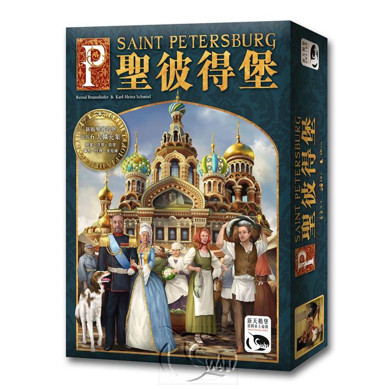 【新天鵝堡桌遊】聖彼得堡 Sankt Petersburg