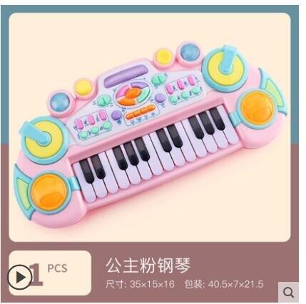 電子琴 兒童電子琴玩具初學帶話筒麥克風嬰幼兒鋼琴可彈奏女孩2寶寶1-3歲 DF