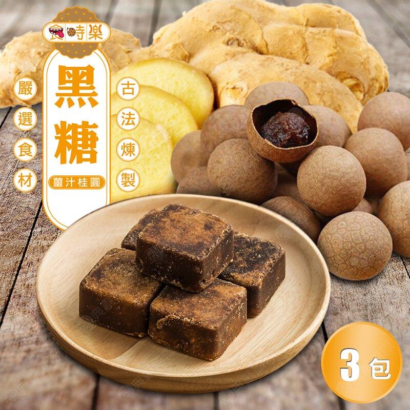【食時樂】嚴選黑糖塊 薑汁桂圓 (一包9顆) 180g X 3包入