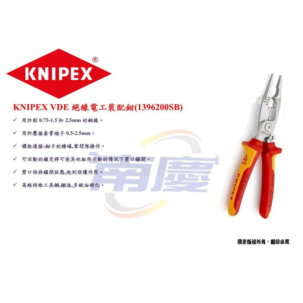 南慶五金 KNIPEX-1396200SB VDE絕緣電工裝配鉗