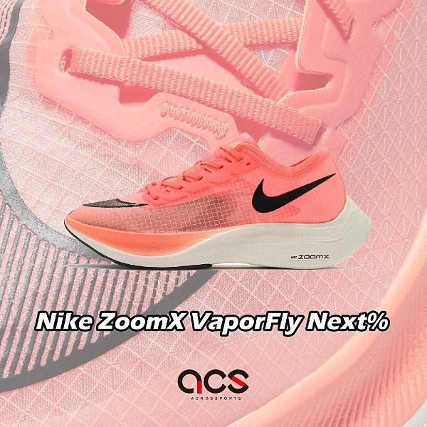 Nike 慢跑鞋 ZoomX VaporFly Next 橘 黑 男鞋 女鞋 競速跑鞋 碳纖維板 【ACS】 AO4568-800