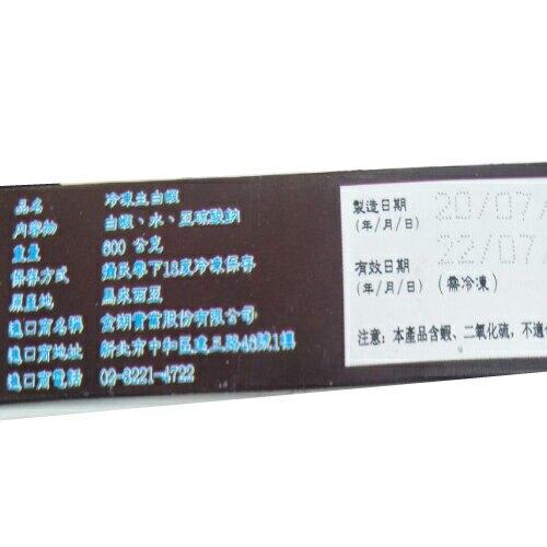 特大白蝦(600g/盒)【愛買冷凍】