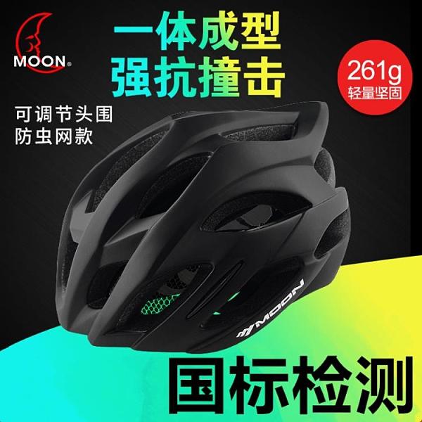 MOON自行車頭盔男騎行安全頭帽一體山地公路車裝備大號尺碼女灰盔