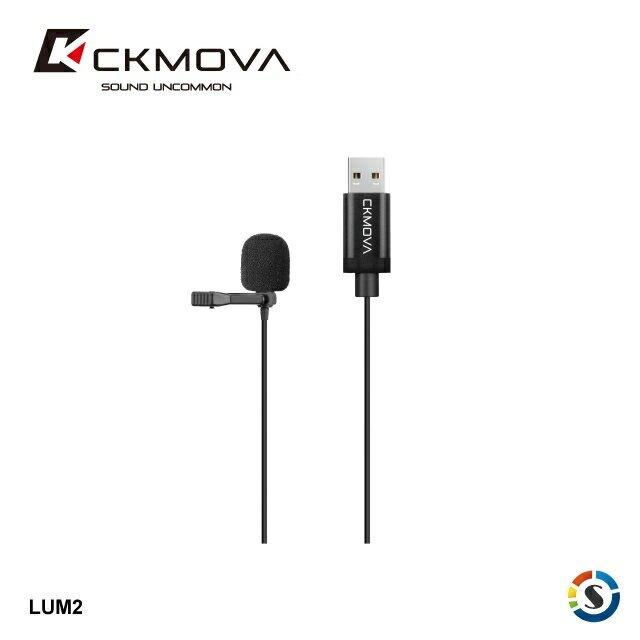 CKMOVA 全向電容式領夾式麥克風 LUM2 (USB)