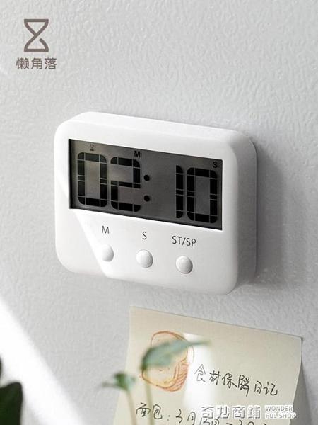 廚房定時器時鐘秒表學生電子計時器倒計時器提醒器 66737 奇妙商鋪