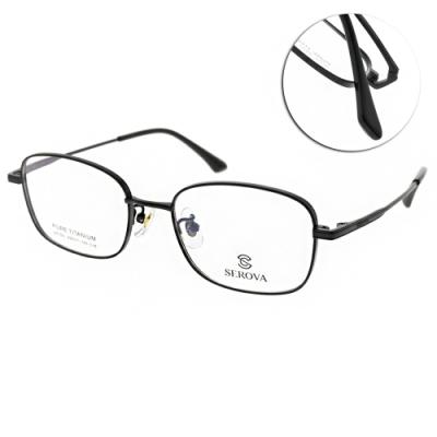 SEROVA光學眼鏡 方框款/霧黑 #SP759 C16
