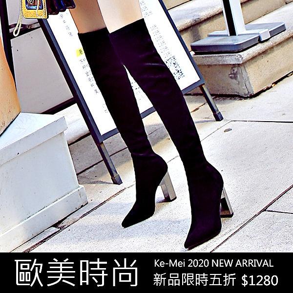 克妹Ke-Mei【ZT63921】歐洲站一秒激瘦專櫃質感彈力麂皮革過膝靴