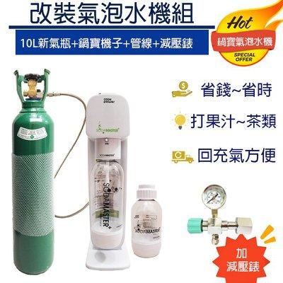 鍋寶氣泡水機 改裝氣泡水機 整套 10L食品CO2鋼瓶 改裝氣泡水機管線 sodamaster+減壓錶組