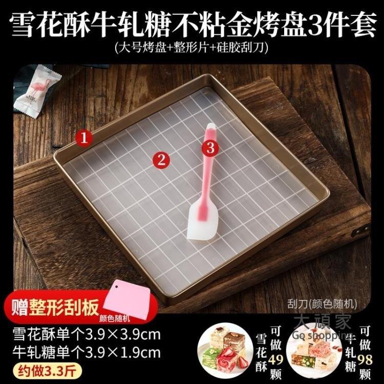 烘焙工具套裝 牛軋糖雪花酥模具整形片家用diy材料套裝烘焙工具全套牛扎糖烤盤『廚房用品』