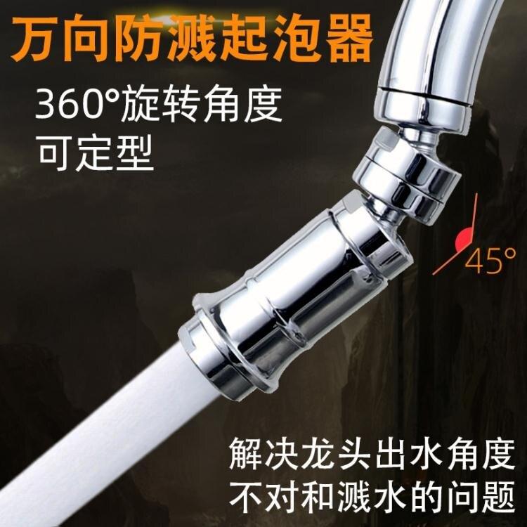 防濺頭 水龍頭萬向起泡器廚房出水嘴配件加長防濺節水器延伸長定型過濾網yh